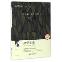 热爱生命(新悦读之旅)