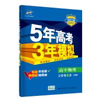 曲一线 高中物理 必修第三册 人教版 2021版高中同步 配套新教材五三