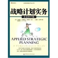 战略计划实务