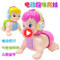新生儿0-6个月婴儿童3-12个月会叫爸爸妈妈爬娃1-2岁宝宝益智玩具