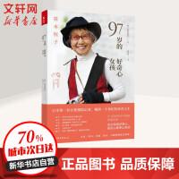 97岁的好奇心女孩 中国友谊出版社