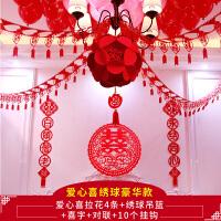绒布婚房装饰 结婚用品 婚庆新房布置客厅创意喜字浪漫拉花套装