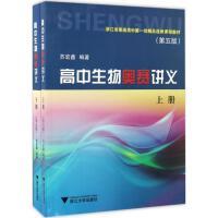 高中生物奥赛讲义(第5版) 浙江大学出版社