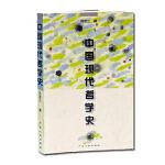 【新书店正版】中国现代哲学史(冯友兰 著),冯友兰,广东人民出版社9787218030876