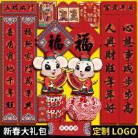 2020年货鼠年新年装饰春节布置用品对联过年定制大门贴春联大礼包