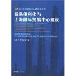 贸易便利化与上海国际贸易中心建设 石良平,黄丙志 等 中国海关出版社