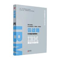 zxIBM商业价值报告 云战略 混合云架构 让企业更安全 更灵活 更高效IBM商业价值研究院 著 计算机与互联网 每个事