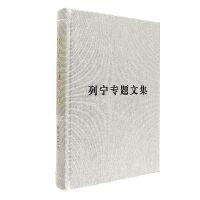 <<列宁专题文集>>-全5册( 货号:701007891001)