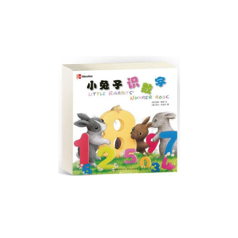 包邮现货发售 小兔子快乐认知:创新低幼启蒙读物(全6册) 认形状、知数字、识字母、玩颜色、练归类