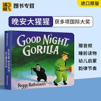 送音频 英文原版 Good Night Gorilla晚安大猩猩纸板书 吴敏兰绘本123第95本启蒙认知goodnigh