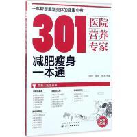 301医院营养专家:减肥瘦身一本通 刘英华,李峰,张永 主编