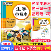 生字抄写本四年级下册语文人教版 2020新版小学四年级下司马彦字帖课课练