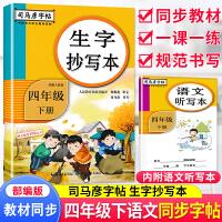 生字抄写本四年级下册语文人教版 2021新版小学四年级下司马彦字帖课课练