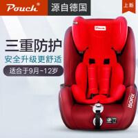 Pouch儿童安全座椅汽车用9个月-12岁车载便携式婴儿宝宝座椅通用
