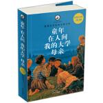 正版-WZ-超值白金版―童年在人间 我的大学 母亲 [苏联] 高尔基,李辉凡 等 9787507529852 华文出版