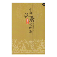 中国汉唐古典舞经典组合-*精品课程DVD( 货号:788107202)