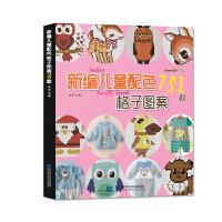 正版现货 新编儿童配色格子图案751款 通动物生肖图案配色格子毛衣书 毛衣编织图案花样大全 儿童毛衣编织书籍 张翠 著