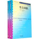 堂吉诃德(上下)(增订版)语文新课标必读丛书/高中部分