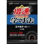 16秋  倍速学习法高中数学(选修2―1)―RJB版人教B版