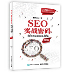 SEO实战密码――60天网站流量提高20倍(第4版)
