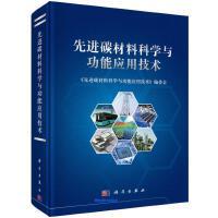 先进碳材料科学与功能应用技术科学出版社本书编委会