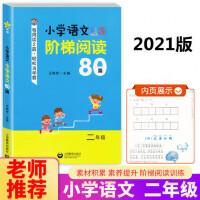 2021版小学语文阶梯阅读80篇二年级 通用版 小学语文阶梯阅读80篇2年级专项阅读训练书课本同步阶梯阅读拓展训练写作文