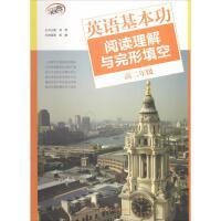 英语基本功:阅读理解与完形填空高2年级 世界知识出版社