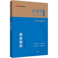 中公教育2021天津市事业单位公开招聘工作人员考试教材:综合知识(全新升级)