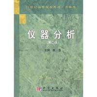 仪器分析(第2版) 陈浩主编