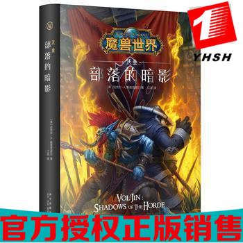 正版 魔兽世界:部落的暗影 迈克尔˙A.斯塔克波尔; 江流 ; 新星出版社