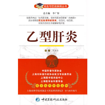 【新书店正版】乙型肝炎——名医与您谈疾病丛书 王灵台 中国医药科技出版社 正版图书,请注意售价高于定价,有问题联系客服谢谢。