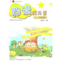 【正版全新直发】阅读满天星(一、二年级适用) 赖庆雄 广东教育出版社9787540679262