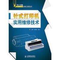 针式打印机实用维修技术,赵海,吴志敏,人民邮电出版社9787115217462
