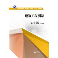 """建筑工程测量(应用型高等院校(高职高专)土建类""""十三五""""系列教材) 水利水电"""