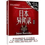 异域密码之日本异闻录(典藏版)
