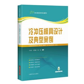 冷冲压模具设计及典型案例 简化理论,突出实用,案例典型,结合教学并优化结构