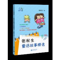 张秋生童话故事精选