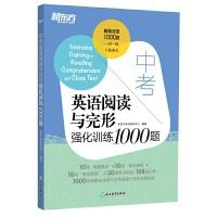 新东方 中考英语阅读与完形强化训练1000题