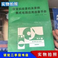 【二手9成新】收音机收录机及音响集成电路应用速查手册续集