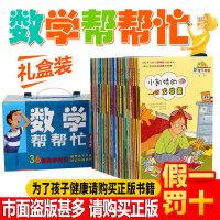 数学帮帮忙(全36册)互动版数学绘本一年级二年级小学版多功能正版教辅书互动版涵盖小学阶段所有重要数学知识儿童故事书 6-12岁岁小学生课外阅读书籍