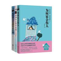 武志红作品3册:愿你拥有被爱照亮的生命+为何家会伤人+感谢自己的不完美