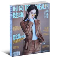 【全新】时尚健康杂志女士版2017年9月 刘亦菲封面现代女性时尚美容健身书籍 心理及生理健康资讯期刊