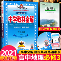 2020新版中学教材全解 高中地理 必修3 人教实验版(RJ版) 学案版