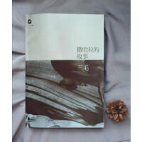 【二手书旧书9新】撒哈拉的故事(无腰封)2011、三毛[著]、北京十月文艺出版社