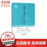 阅读、思考、写作:高分作文接近教程(第2版) 杨洋 著