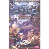 怪盗侠的魔术预告-查理日记-5