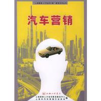 【旧书二手书8新正版】汽车营销 浦维达 9787542619020 上海三联书店