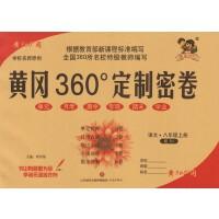 2019秋黄冈360定制密卷八年级语文上册(RJ) 8年级语文试卷 360试卷黄冈试卷