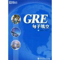 大愚英语学习丛书:GRE句子填空 陈圣元 西安交通大学出版社