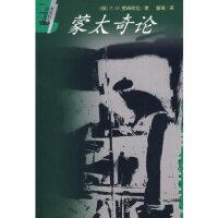 【正版全新直发】蒙太奇论 (俄)爱森期坦,富澜 9787106013462 中国电影出版社